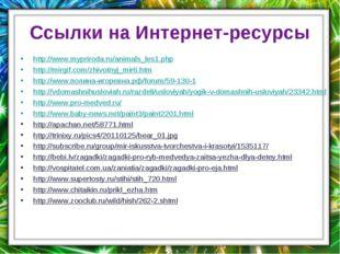 Ссылки на Интернет-ресурсы http://www.mypriroda.ru/animals_les1.php http://mi