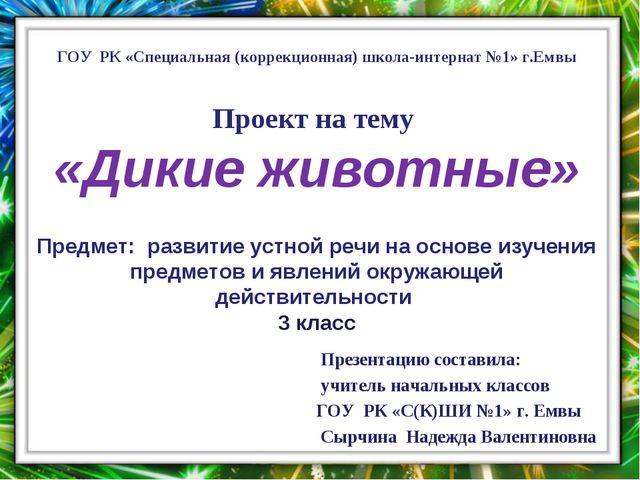 ГОУ РК «Специальная (коррекционная) школа-интернат №1» г.Емвы Проект на тему...