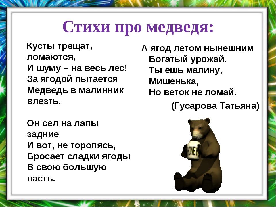 Стихи про медведя: Кусты трещат, ломаются, И шуму – на весь лес! За ягодой п...