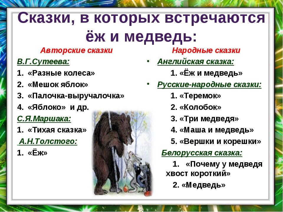 Сказки, в которых встречаются ёж и медведь: Авторские сказки В.Г.Сутеева: «Ра...
