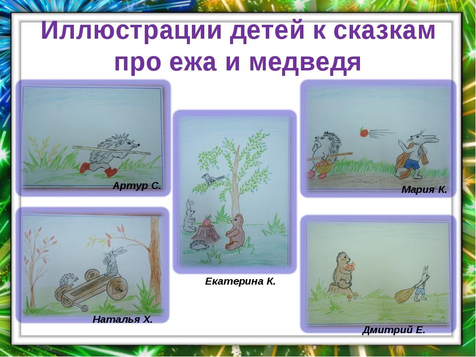 Иллюстрации детей к сказкам про ежа и медведя Артур С. Наталья Х. Мария К. Дм...