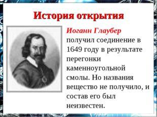 История открытия Иоганн Глаубер получил соединение в 1649 году в результате п
