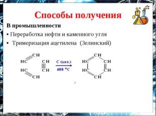 Способы получения В промышленности ▪ Переработка нефти и каменного угля ▪ Три