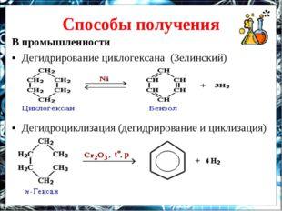 Способы получения В промышленности ▪ Дегидрирование циклогексана (Зелинский)