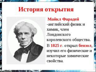 История открытия Майкл Фарадей -английский физик и химик, член Лондонского ко