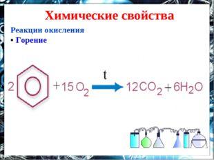 Химические свойства Реакции окисления ▪ Горение