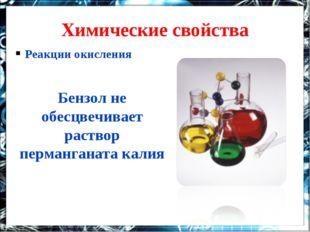 Химические свойства ▪ Реакции окисления Бензол не обесцвечивает раствор перма