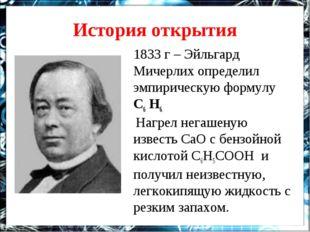 История открытия 1833 г – Эйльгард Мичерлих определил эмпирическую формулу С6