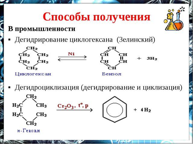 Способы получения В промышленности ▪ Дегидрирование циклогексана (Зелинский)...