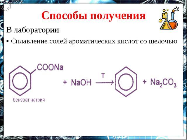 Способы получения В лаборатории ▪ Сплавление солей ароматических кислот со ще...