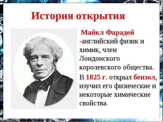 История открытия Майкл Фарадей -английский физик и химик, член Лондонского ко...