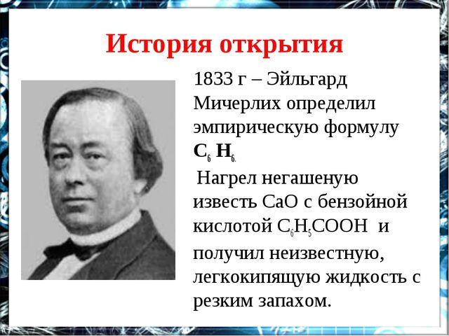 История открытия 1833 г – Эйльгард Мичерлих определил эмпирическую формулу С6...