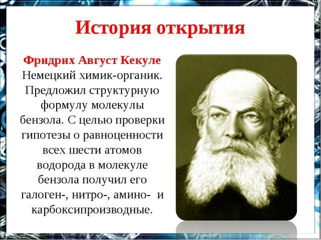 Фридрих Август Кекуле Немецкий химик-органик. Предложил структурную формулу...