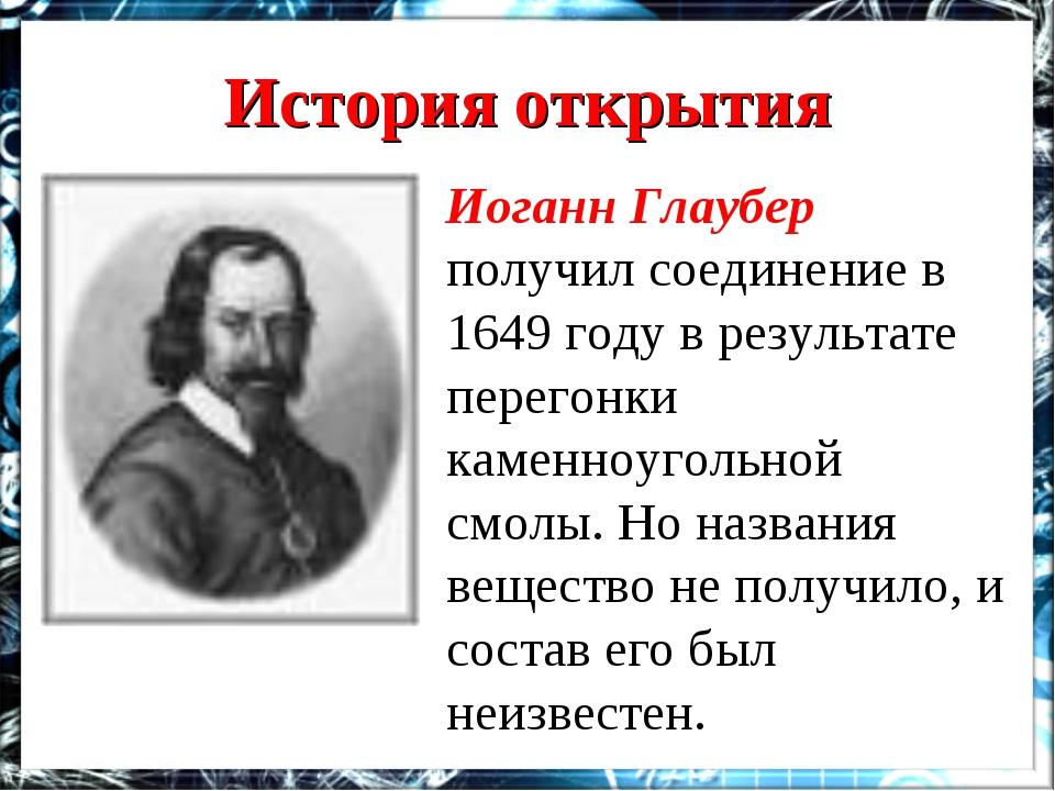 История открытия Иоганн Глаубер получил соединение в 1649 году в результате п...