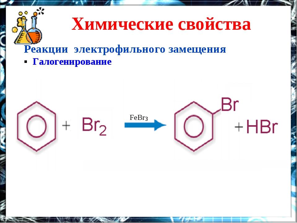 Химические свойства Реакции электрофильного замещения ▪ Галогенирование FeBr3