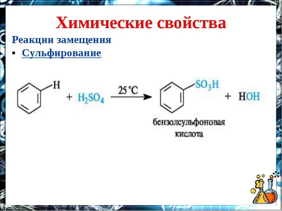 Химические свойства Реакции замещения ▪ Сульфирование