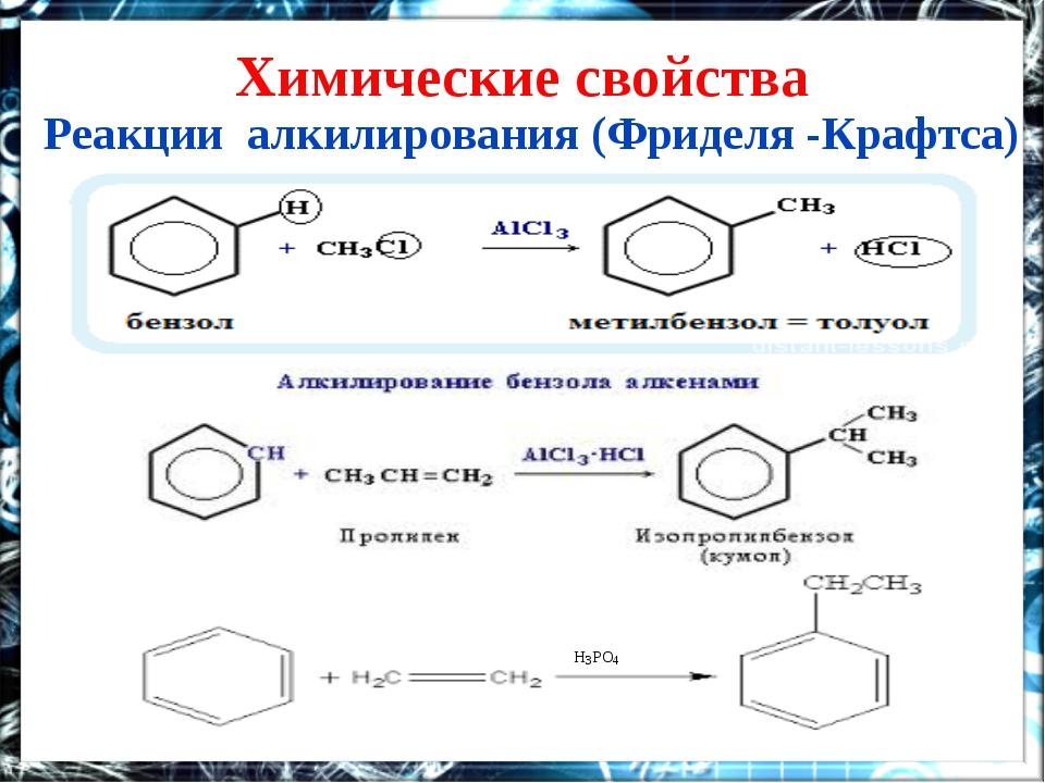 Химические свойства Реакции алкилирования (Фриделя -Крафтса)  H3PO4