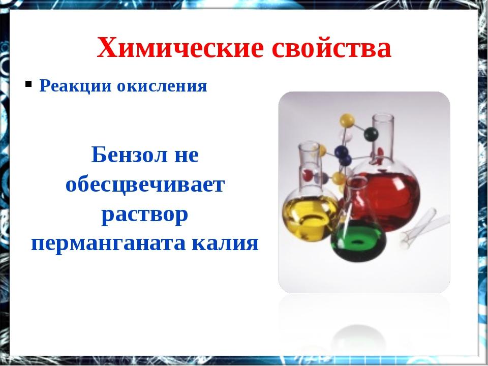 Химические свойства ▪ Реакции окисления Бензол не обесцвечивает раствор перма...