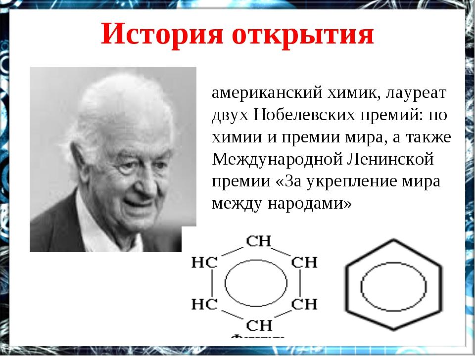 История открытия Ла́йнус Карл По́линг — американский химик, лауреат двух Нобе...