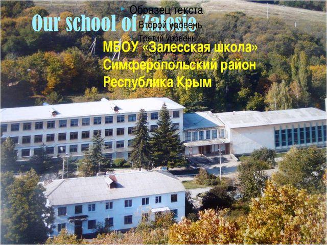 МБОУ «Залесская школа» Симферопольский район Республика Крым