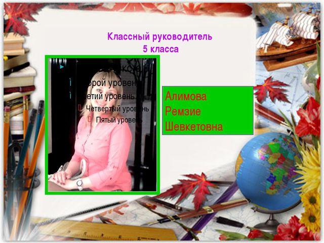 Классный руководитель 5 класса Алимова Ремзие Шевкетовна
