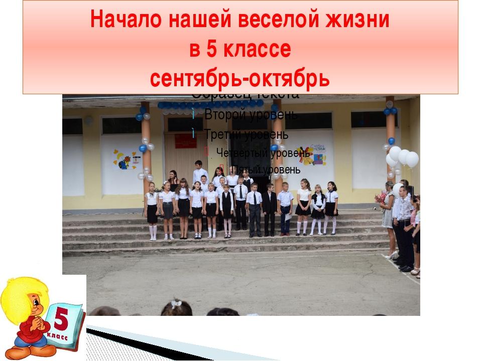 Начало нашей веселой жизни в 5 классе сентябрь-октябрь