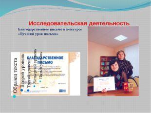 Исследовательская деятельность Благодарственное письмо в конкурсе «Лучший уро
