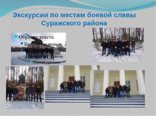 Экскурсии по местам боевой славы Суражского района