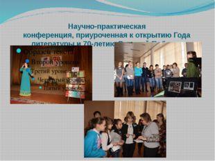 Научно-практическая конференция, приуроченная к открытию Года литературы и 70