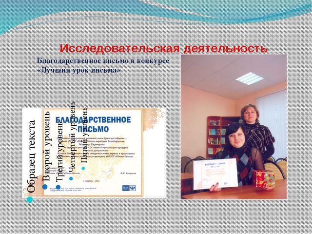 Исследовательская деятельность Благодарственное письмо в конкурсе «Лучший уро...
