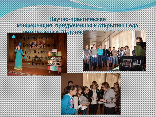 Научно-практическая конференция, приуроченная к открытию Года литературы и 70...