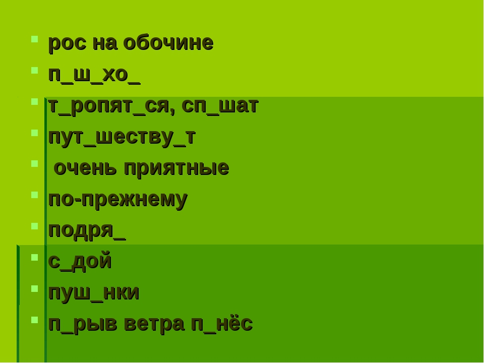 рос на обочине п_ш_хо_ т_ропят_ся, сп_шат пут_шеству_т очень приятные по-преж...