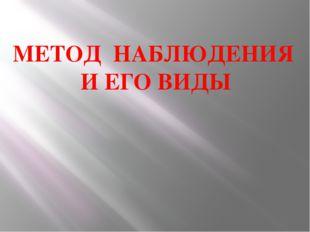 МЕТОД НАБЛЮДЕНИЯ И ЕГО ВИДЫ