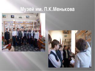 Музей им. П.К.Менькова