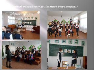Всероссийский классный час «Свет. Как можно беречь энергию..»
