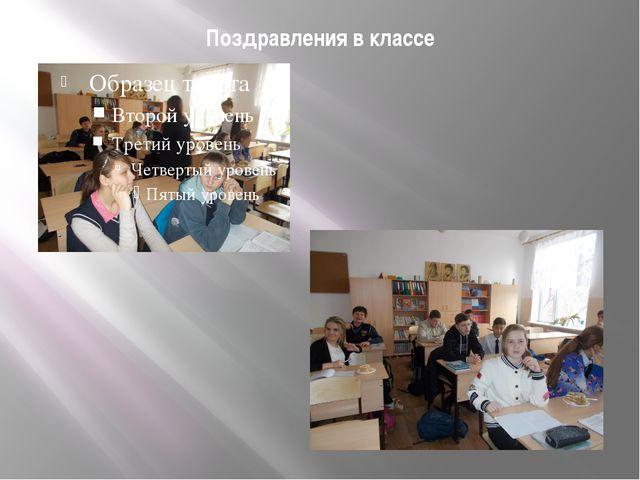 Поздравления в классе