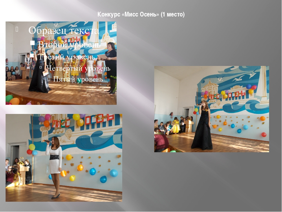 Конкурс «Мисс Осень» (1 место)