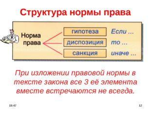 * * Структура нормы права При изложении правовой нормы в тексте закона все 3