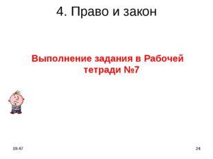 * * 4. Право и закон Выполнение задания в Рабочей тетради №7