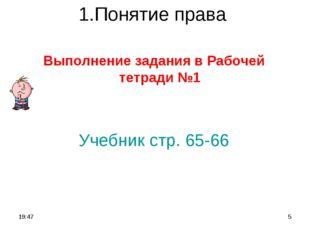 * * 1.Понятие права Выполнение задания в Рабочей тетради №1 Учебник стр. 65-66