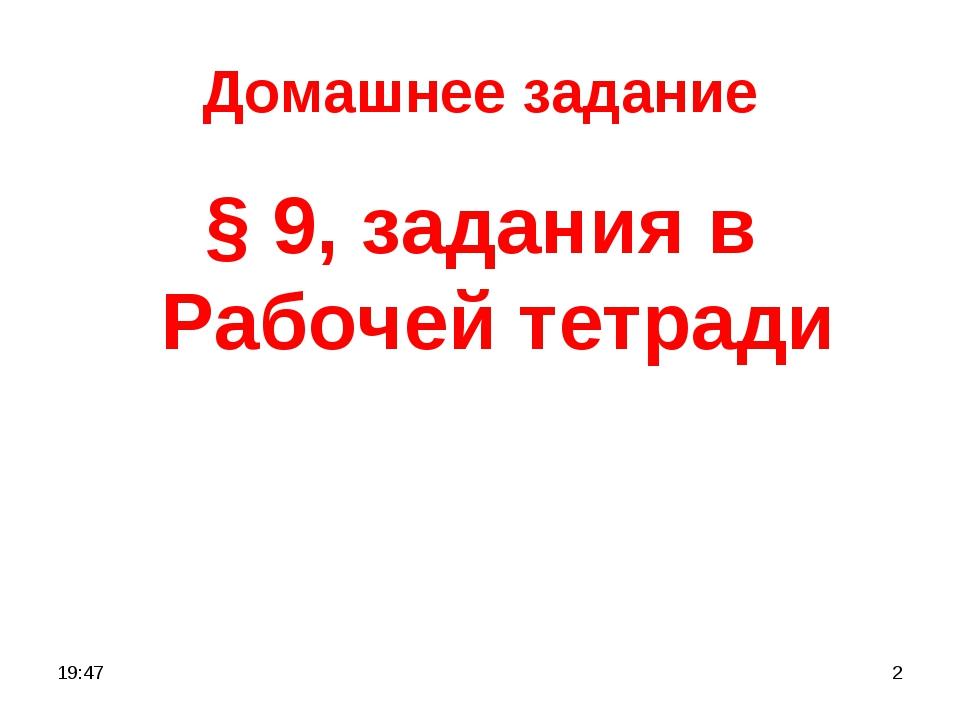 * * Домашнее задание § 9, задания в Рабочей тетради