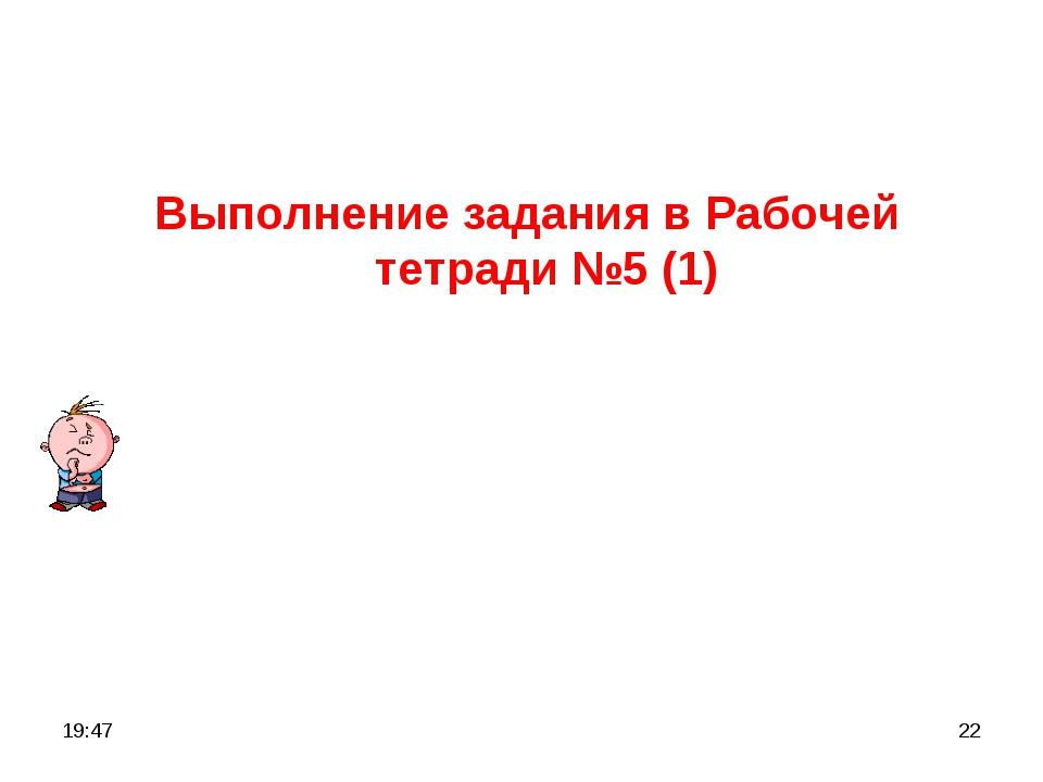 * * Выполнение задания в Рабочей тетради №5 (1)