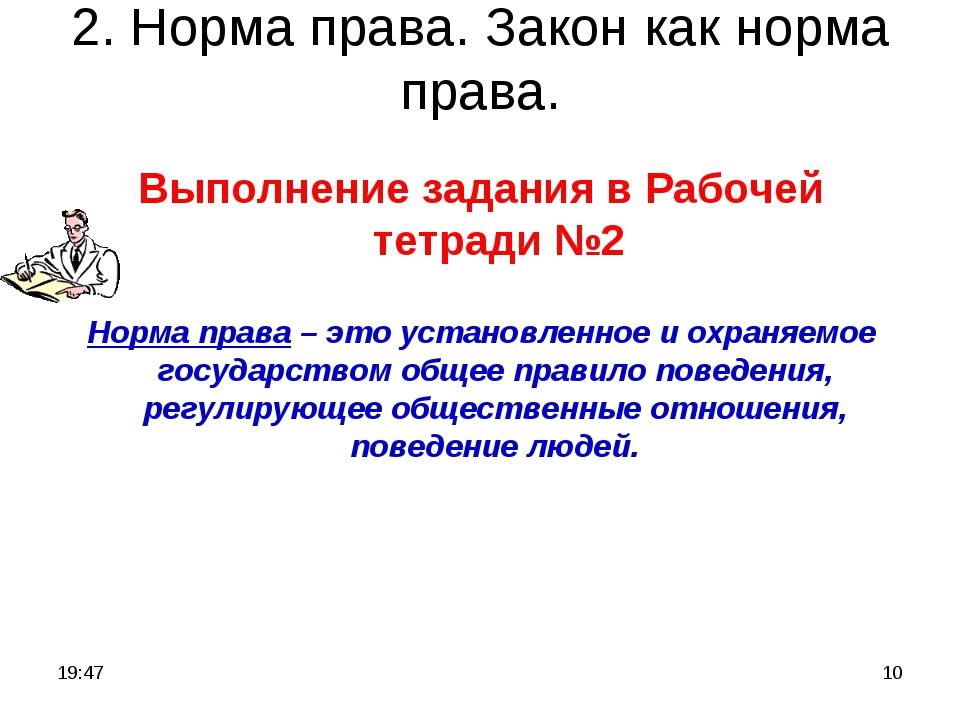 * * 2. Норма права. Закон как норма права. Выполнение задания в Рабочей тетра...
