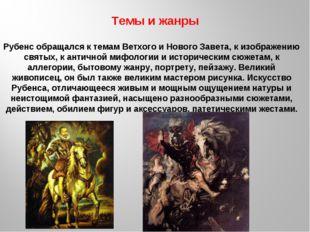 Рубенс обращался к темам Ветхого и Нового Завета, к изображению святых, к ант