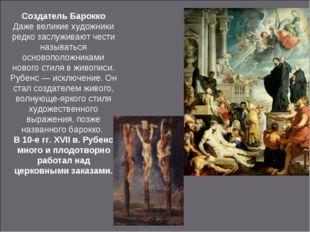 Создатель Барокко Даже великие художники редко заслуживают чести называться о