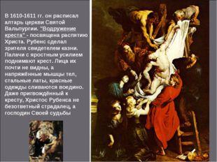 """В 1610-1611 гг. он расписал алтарь церкви Святой Вальпургии. """"Водружение крес"""