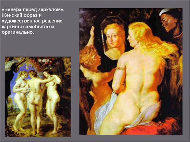 «Венера перед зеркалом». Женский образ и художественное решение картины самоб...