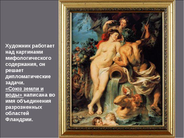 Художник работает над картинами мифологического содержания, он решает диплома...