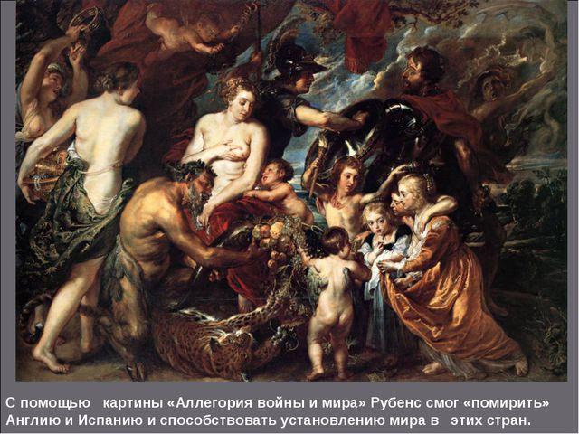 С помощью картины «Аллегория войны и мира» Рубенс смог «помирить» Англию и Ис...
