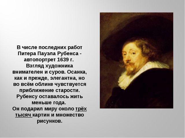 В числе последних работ Питера Пауэла Рубенса - автопортрет 1639 г. Взгляд ху...